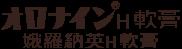娥羅納英H軟膏|大塚製藥
